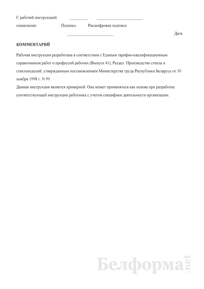 Рабочая инструкция сборщику приборов из стекла (1-й разряд). Страница 3