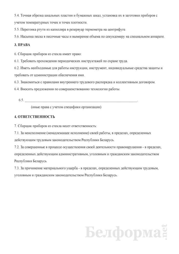 Рабочая инструкция сборщику приборов из стекла (2-й разряд). Страница 2