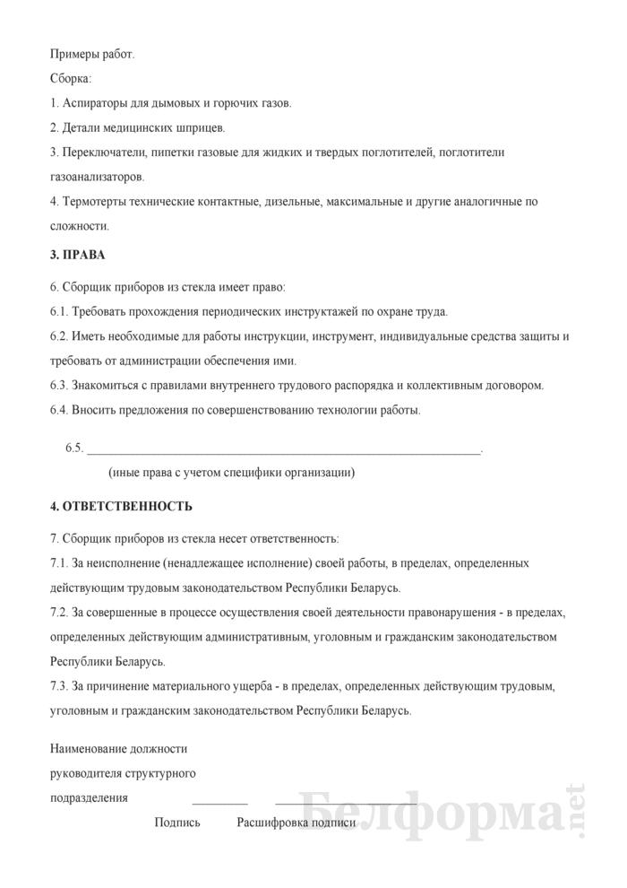 Рабочая инструкция сборщику приборов из стекла (3 - 4-й разряды). Страница 2