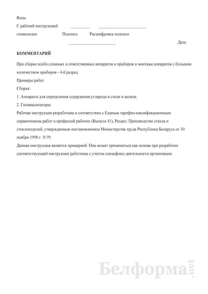 Рабочая инструкция сборщику приборов из стекла (3 - 4-й разряды). Страница 3