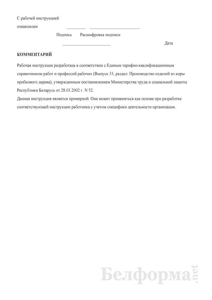 Рабочая инструкция сборщику пробковых изделий (2-й разряд). Страница 3