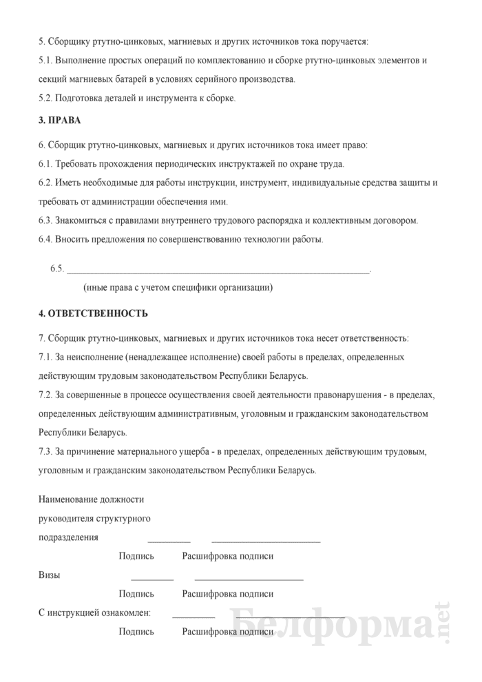 Рабочая инструкция сборщику ртутно-цинковых, магниевых и других источников тока (1-й разряд). Страница 2