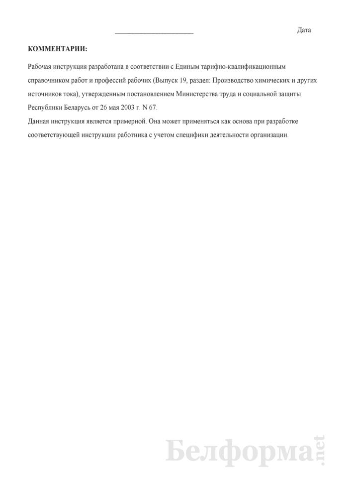 Рабочая инструкция сборщику ртутно-цинковых, магниевых и других источников тока (1-й разряд). Страница 3