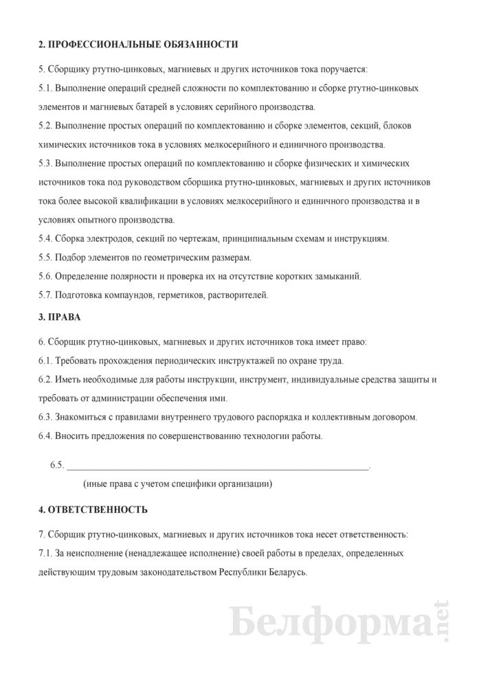 Рабочая инструкция сборщику ртутно-цинковых, магниевых и других источников тока (2-й разряд). Страница 2