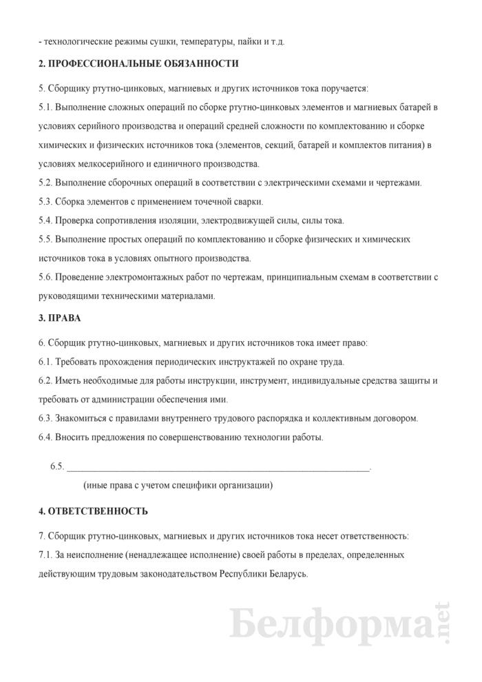 Рабочая инструкция сборщику ртутно-цинковых, магниевых и других источников тока (3-й разряд). Страница 2