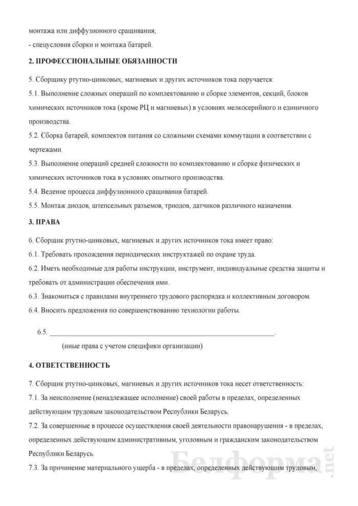Рабочая инструкция сборщику ртутно-цинковых, магниевых и других источников тока (4-й разряд). Страница 2