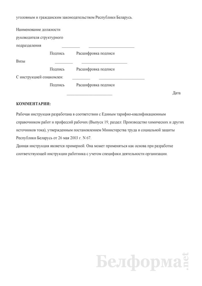 Рабочая инструкция сборщику ртутно-цинковых, магниевых и других источников тока (4-й разряд). Страница 3