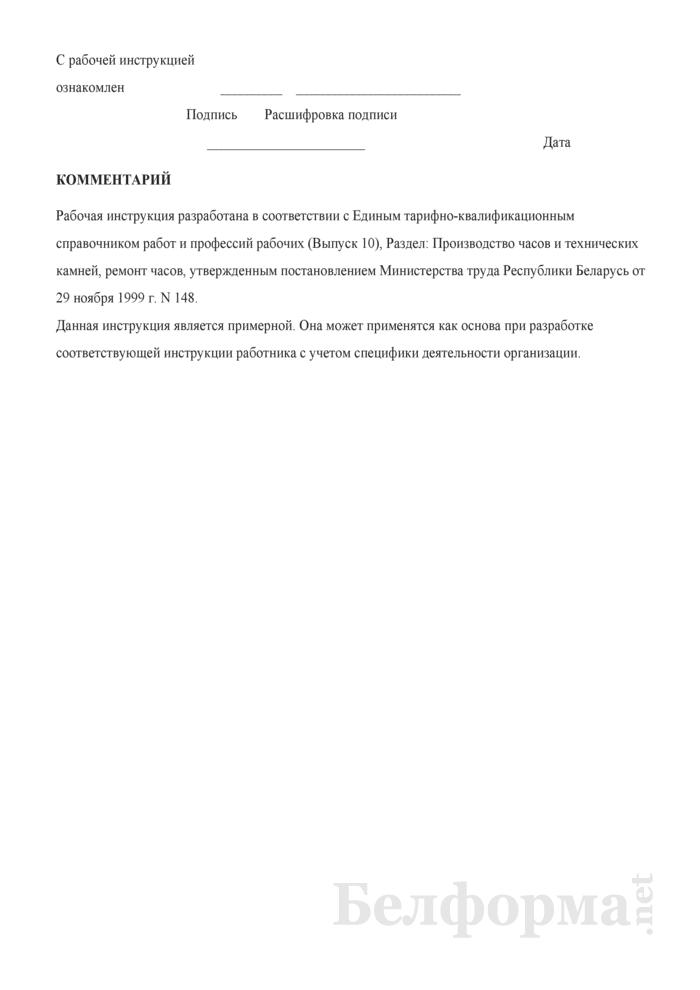Рабочая инструкция сборщику сборочных единиц часов (4-й разряд). Страница 3