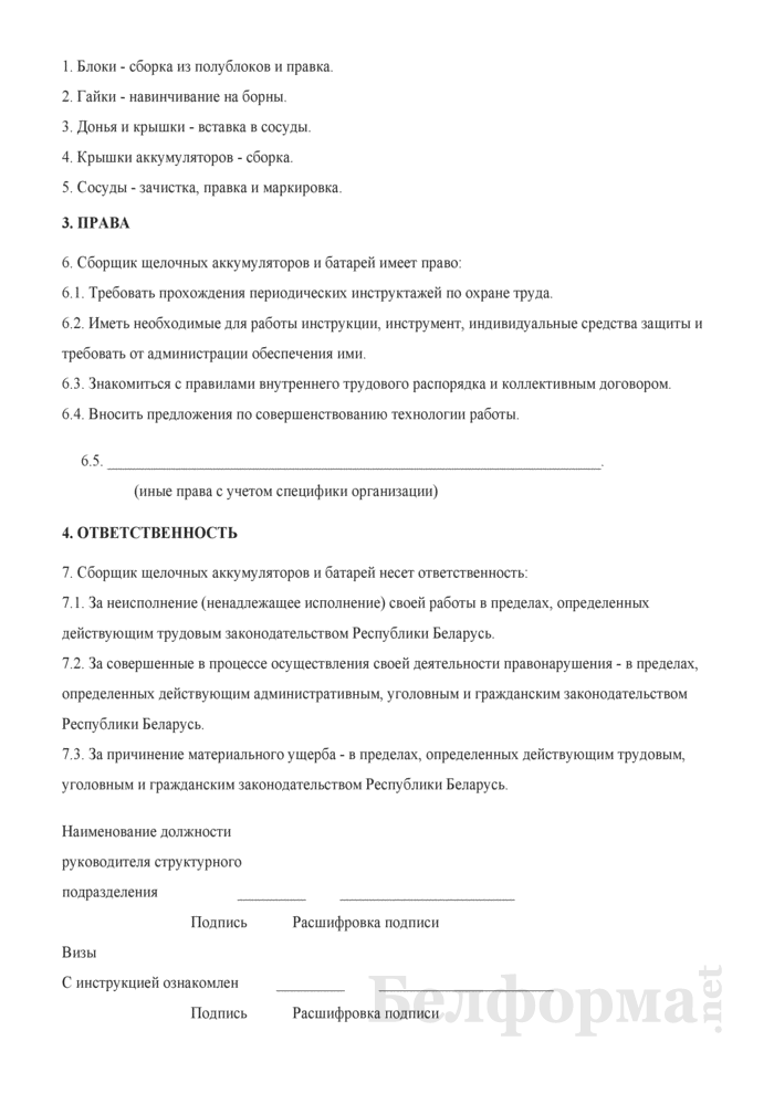 Рабочая инструкция сборщику щелочных аккумуляторов и батарей (1-й разряд). Страница 2