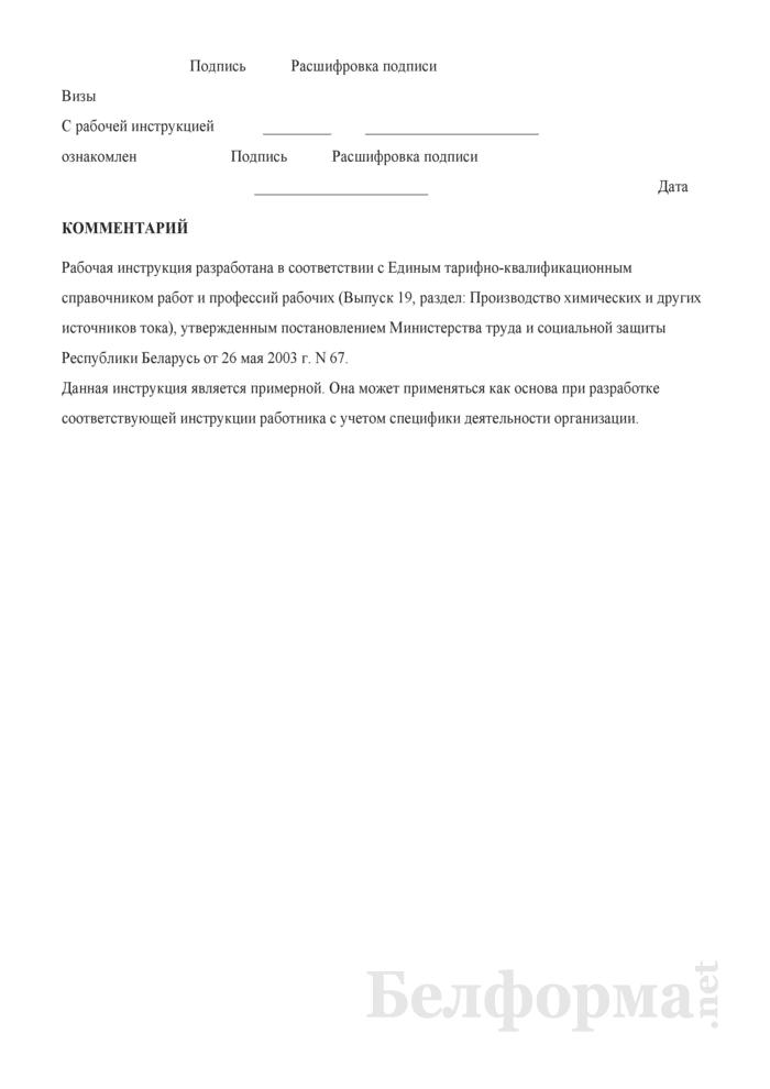 Рабочая инструкция сборщику щелочных аккумуляторов и батарей (4-й разряд). Страница 3
