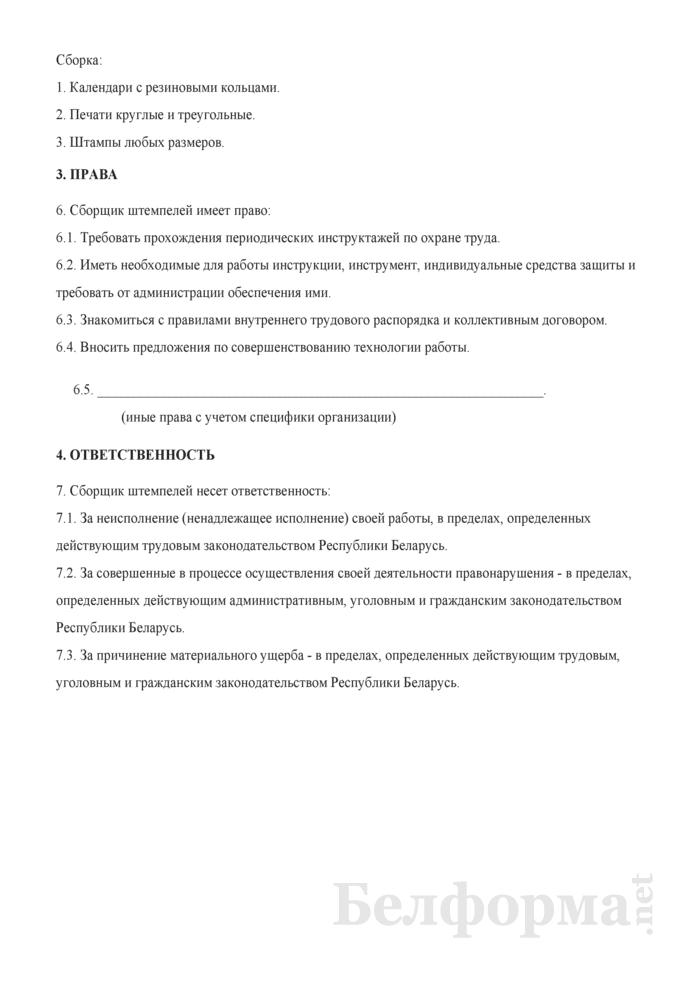 Рабочая инструкция сборщику штемпелей (1-й разряд). Страница 2