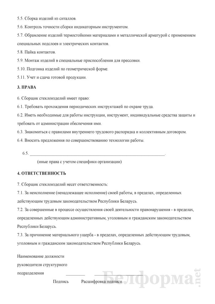 Рабочая инструкция сборщику стеклоизделий (5-й разряд). Страница 2