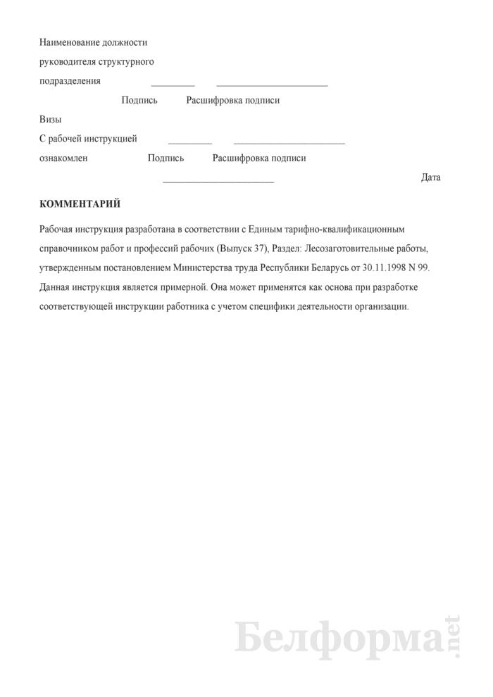 Рабочая инструкция сдатчику экспортных лесоматериалов (3-й разряд). Страница 3