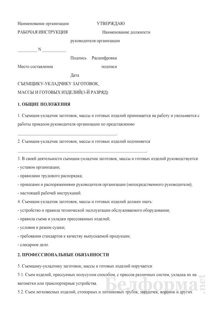 Рабочая инструкция съемщику-укладчику заготовок, массы и готовых изделий (3-й разряд). Страница 1