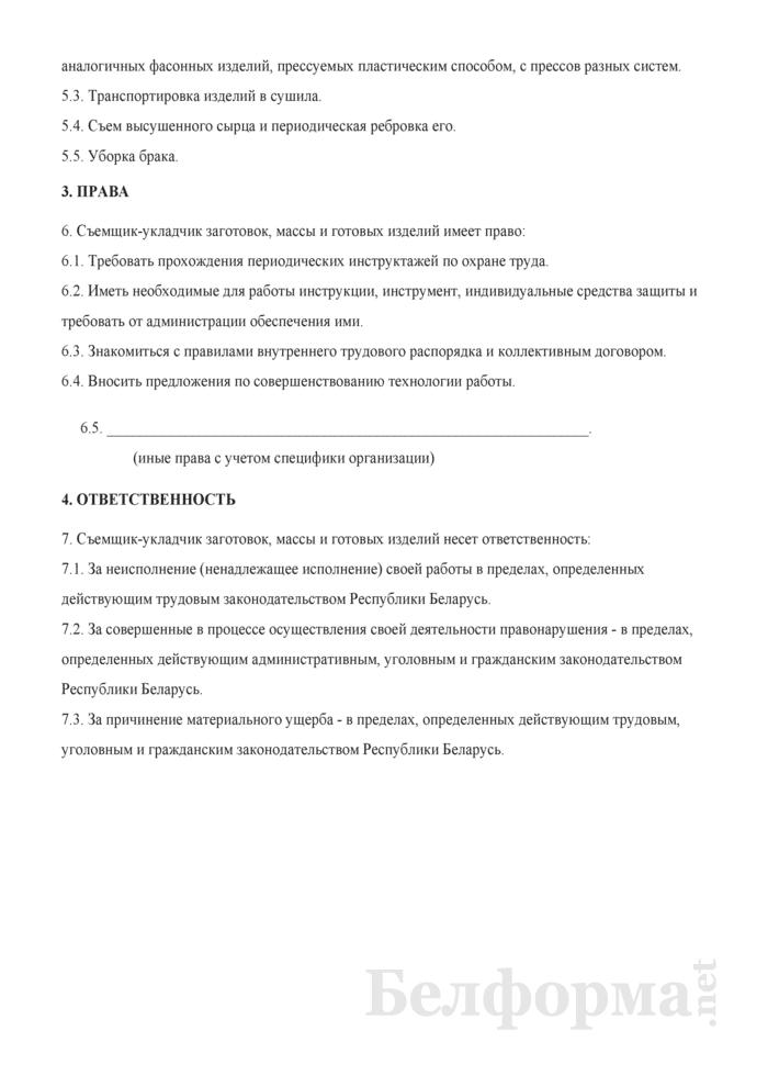 Рабочая инструкция съемщику-укладчику заготовок, массы и готовых изделий (3-й разряд). Страница 2