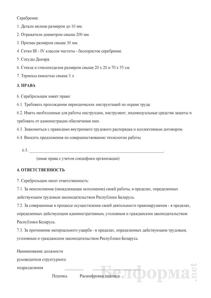 Рабочая инструкция серебрильщику (3 - 4-й разряды). Страница 2