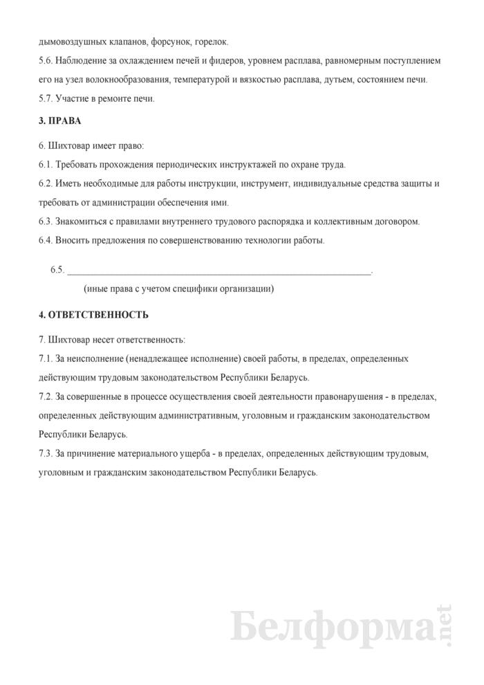 Рабочая инструкция шихтовару (4-й разряд). Страница 2
