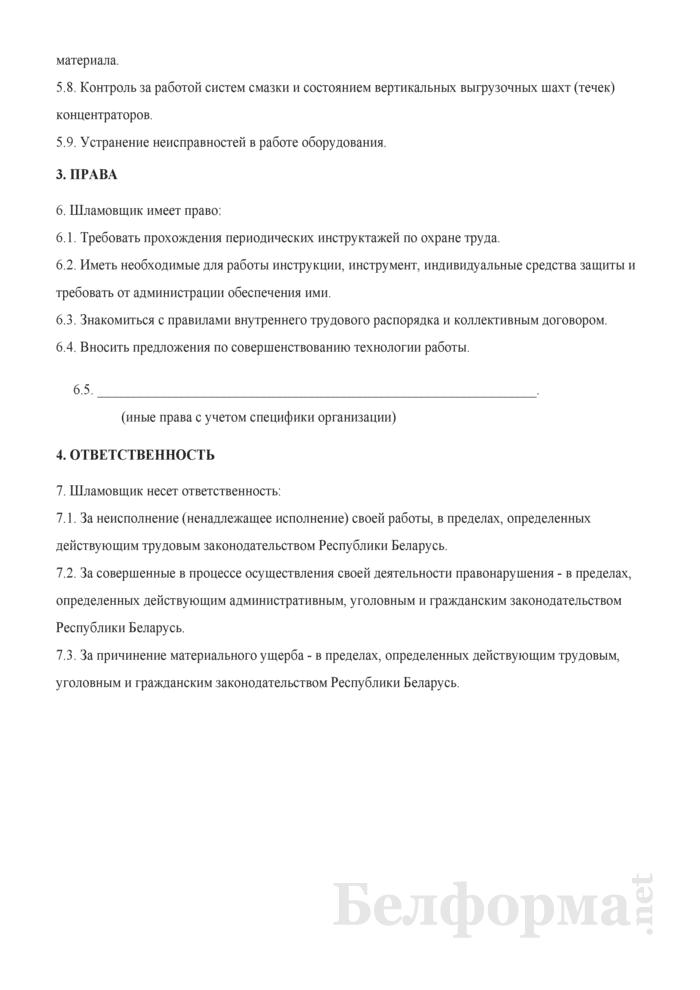Рабочая инструкция шламовщику (5-й разряд). Страница 2
