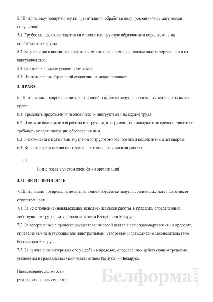 Рабочая инструкция шлифовщику-полировщику по прецизионной обработке полупроводниковых материалов (2-й разряд). Страница 2