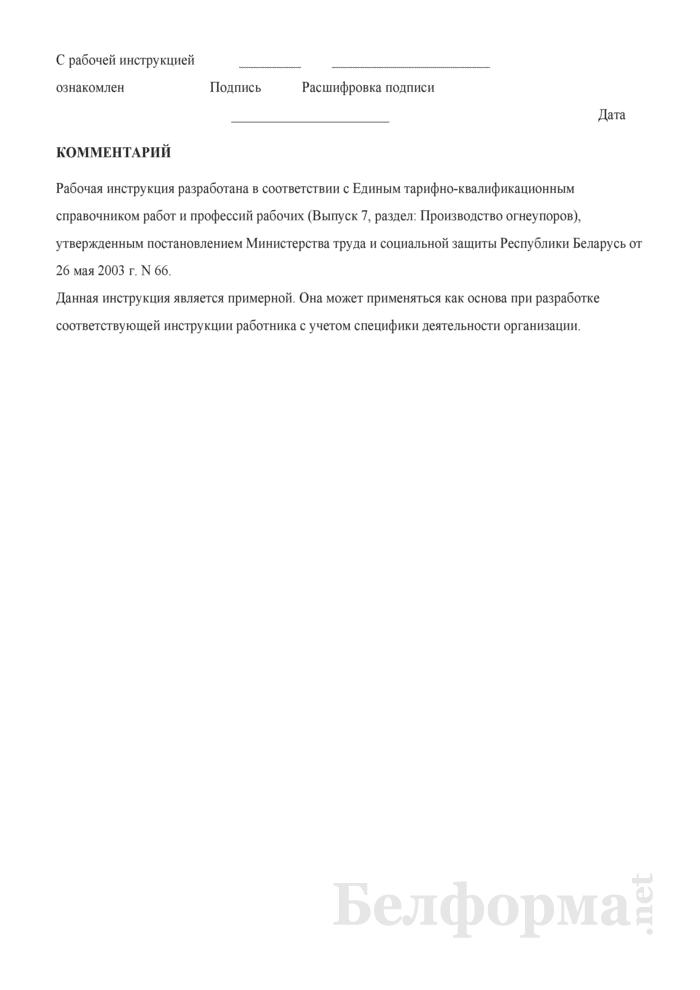 Рабочая инструкция шлифовщику-резчику огнеупорных изделий (3-й разряд). Страница 3