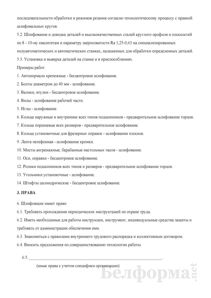 Рабочая инструкция шлифовщику (2-й разряд). Страница 2