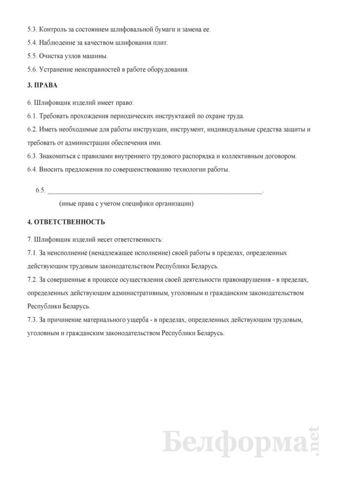 Рабочая инструкция шлифовщику изделий (4-й разряд). Страница 2