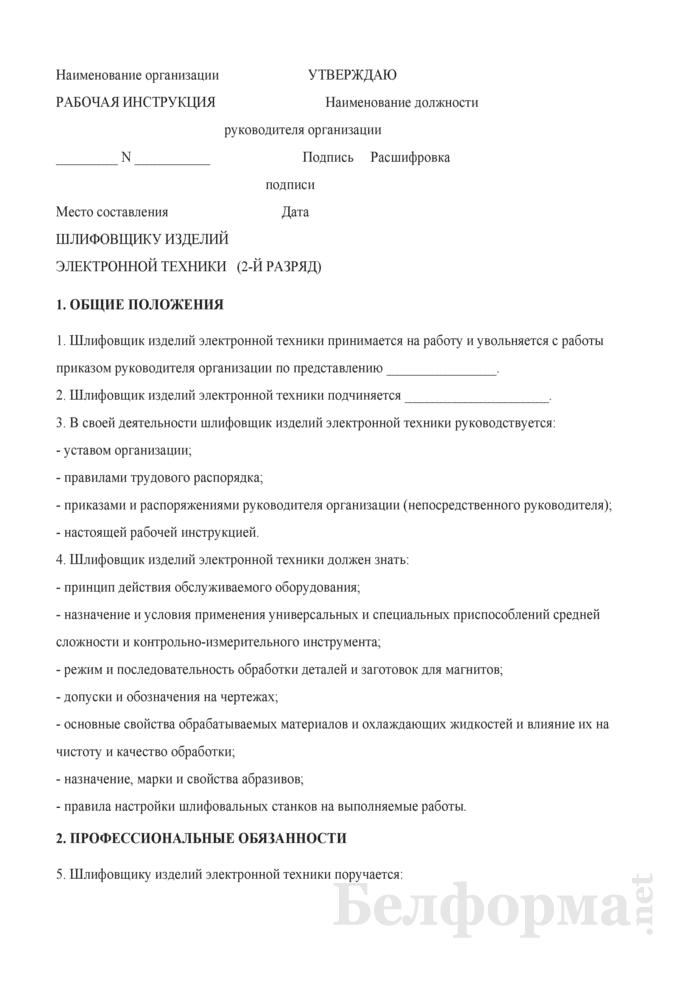 Рабочая инструкция шлифовщику изделий электронной техники (2-й разряд). Страница 1