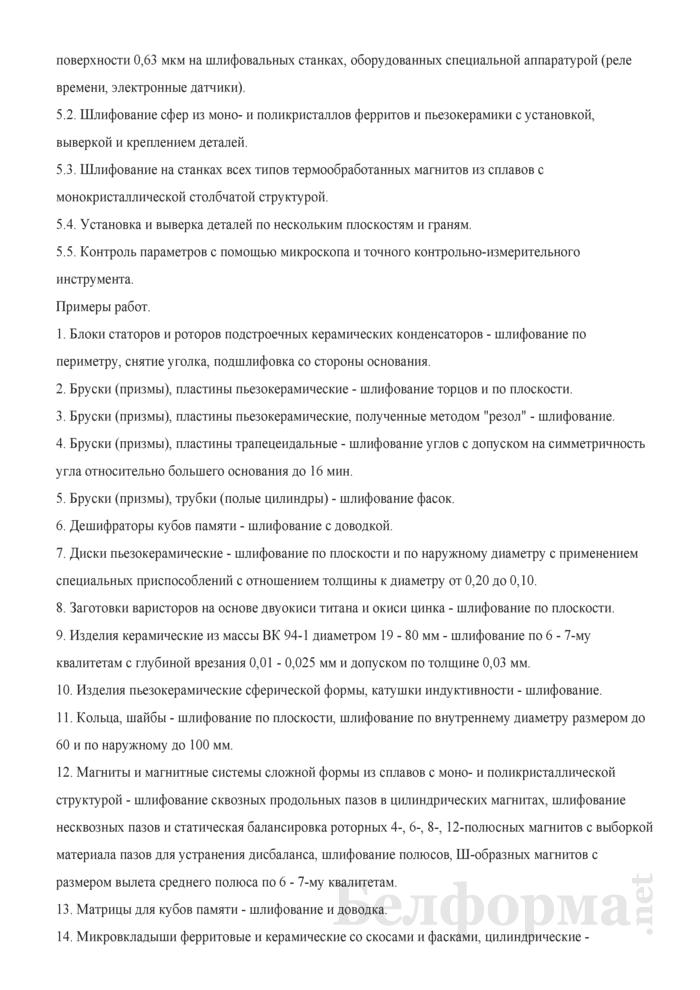 Рабочая инструкция шлифовщику изделий электронной техники (4-й разряд). Страница 2