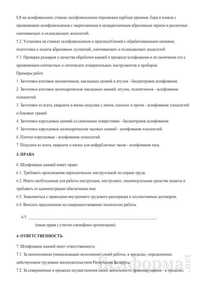 Рабочая инструкция шлифовщику камней (2-й разряд). Страница 2