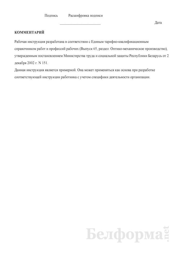 Рабочая инструкция шлифовщику оптических деталей (4-й разряд). Страница 5