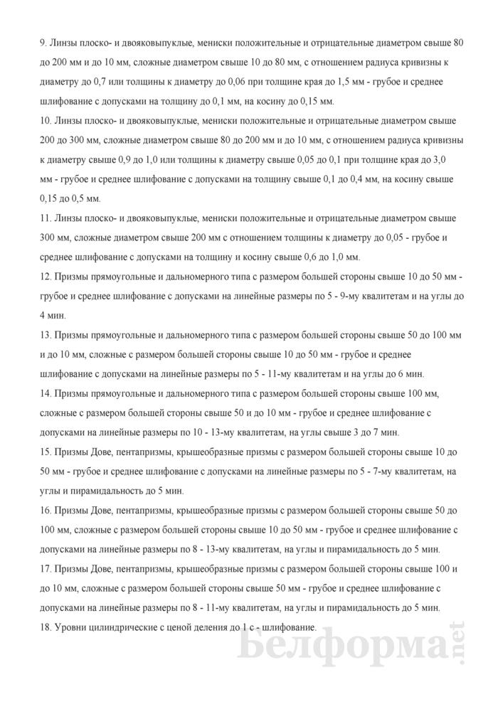 Рабочая инструкция шлифовщику оптических деталей (5 - 6-й разряды). Страница 3