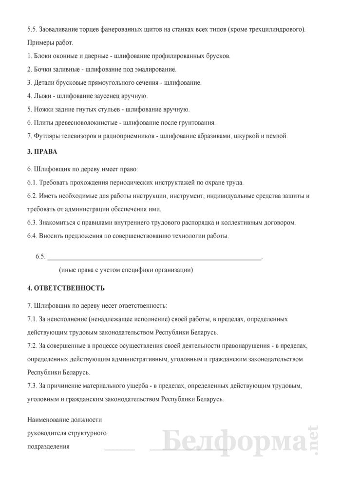 Рабочая инструкция шлифовщику по дереву (2-й разряд). Страница 2