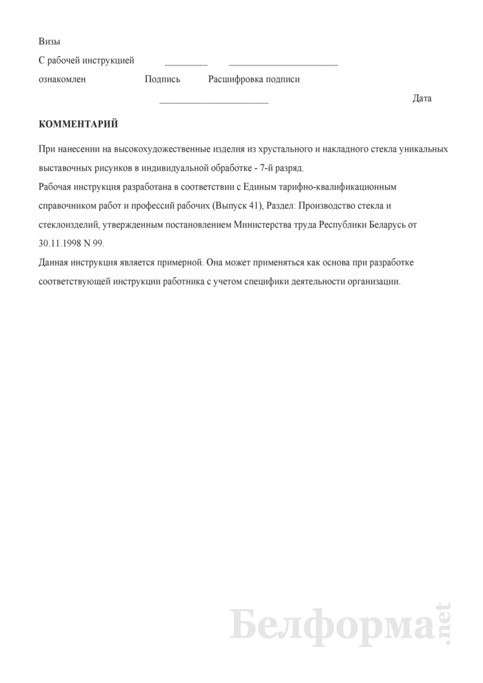 Рабочая инструкция шлифовщику стекла и стеклоизделий (6 - 7-й разряды). Страница 3