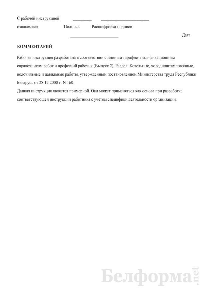 Рабочая инструкция штамповщику электроимпульсным методом (3-й разряд). Страница 3