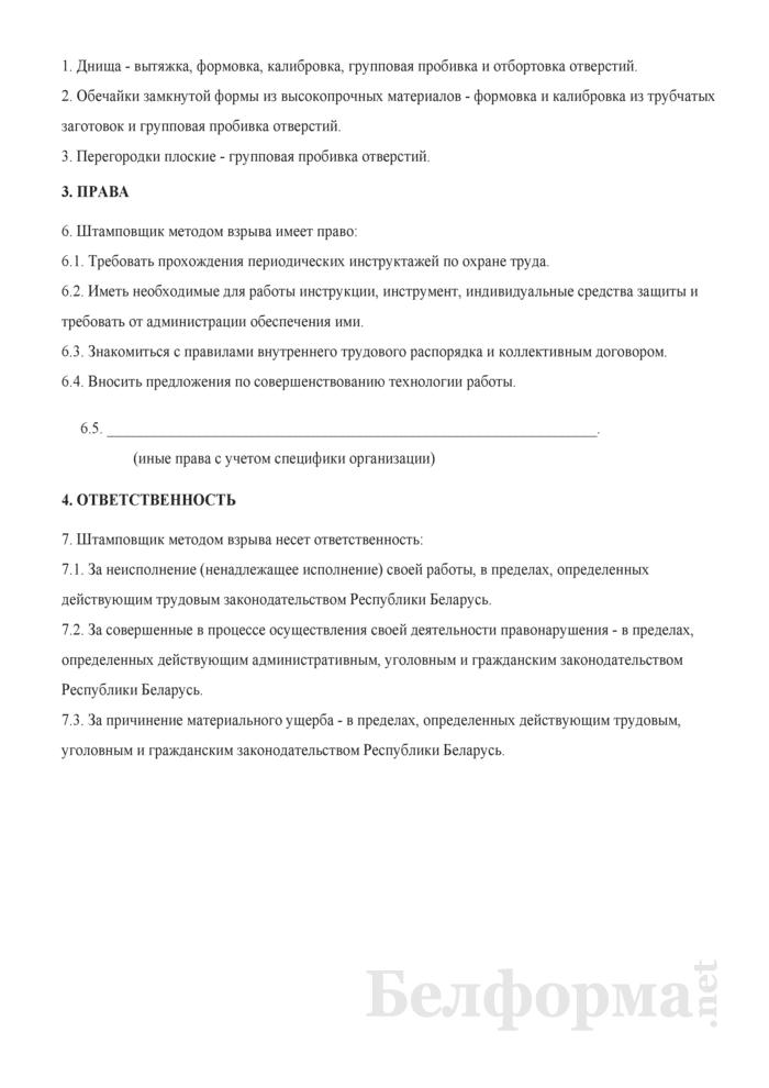 Рабочая инструкция штамповщику методом взрыва (4-й разряд). Страница 2