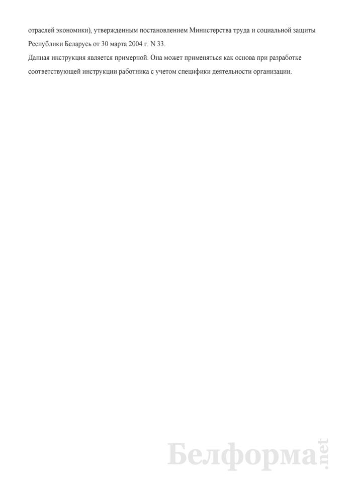 Рабочая инструкция штемпелевщику этикеток (1-й разряд). Страница 3