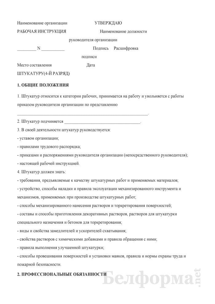 Рабочая инструкция штукатуру (4-й разряд). Страница 1