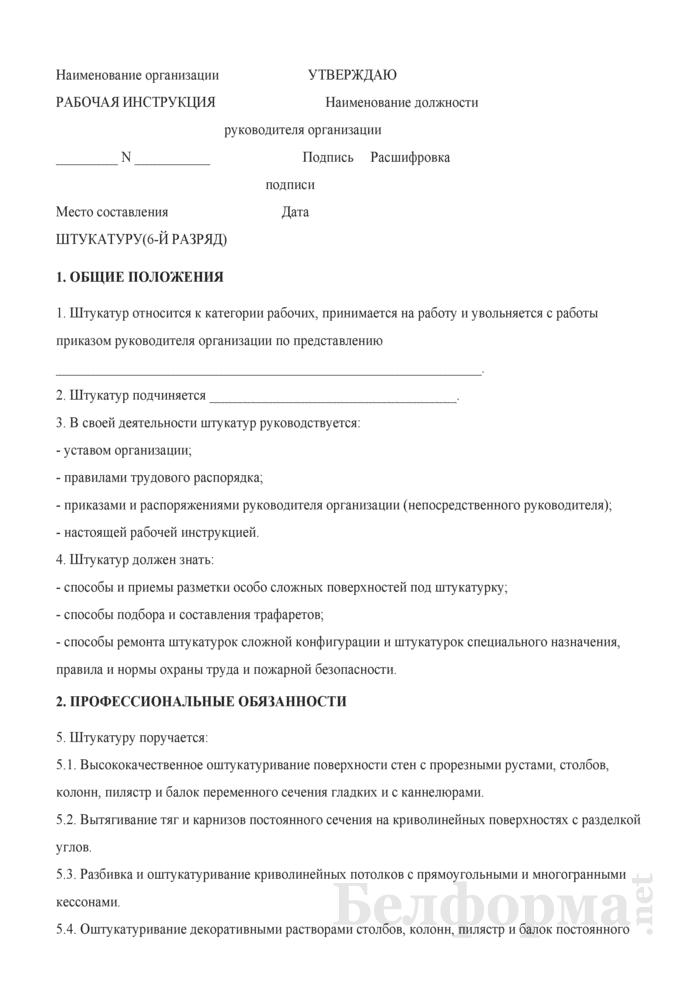 Рабочая инструкция штукатуру (6-й разряд). Страница 1