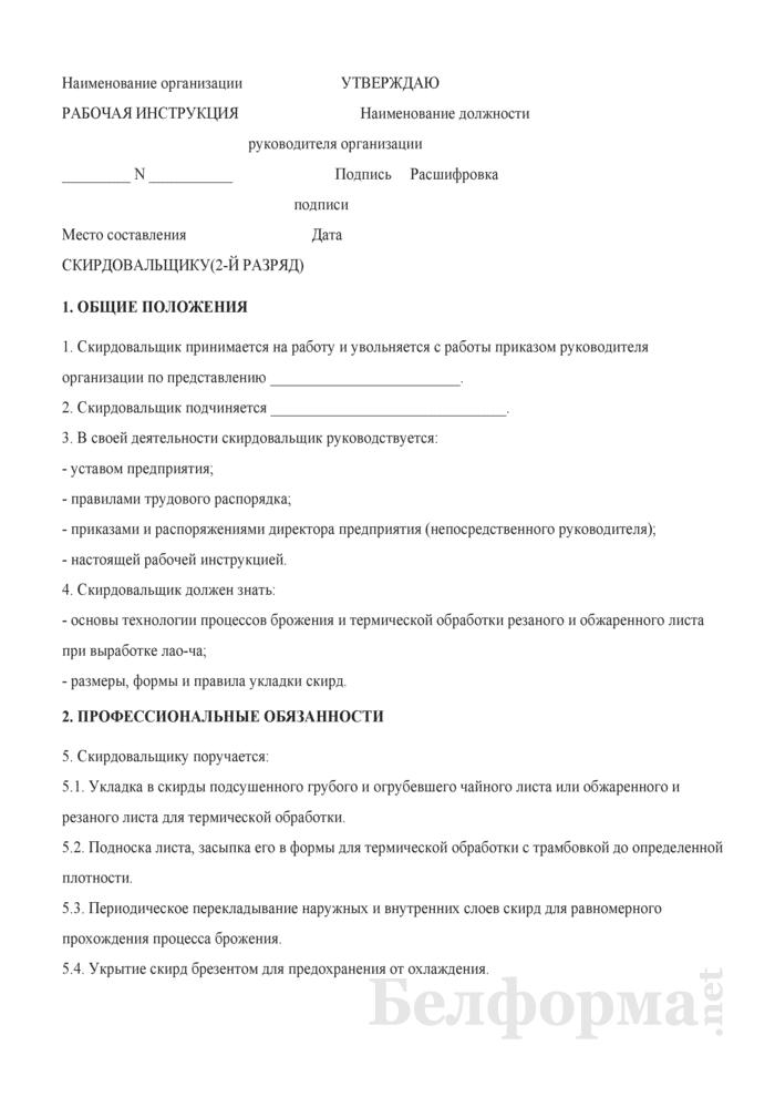 Рабочая инструкция скирдовальщику (2-й разряд). Страница 1