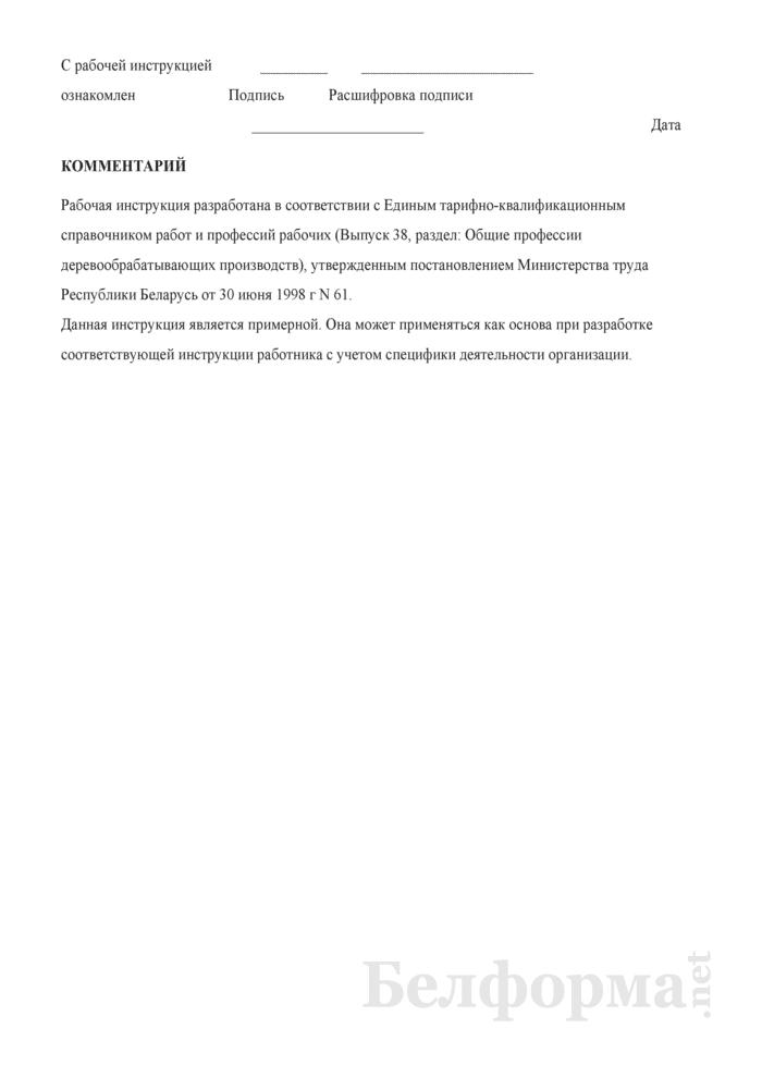 Рабочая инструкция склейщику блоков, заготовок и строительных конструкций (5-й разряд). Страница 3
