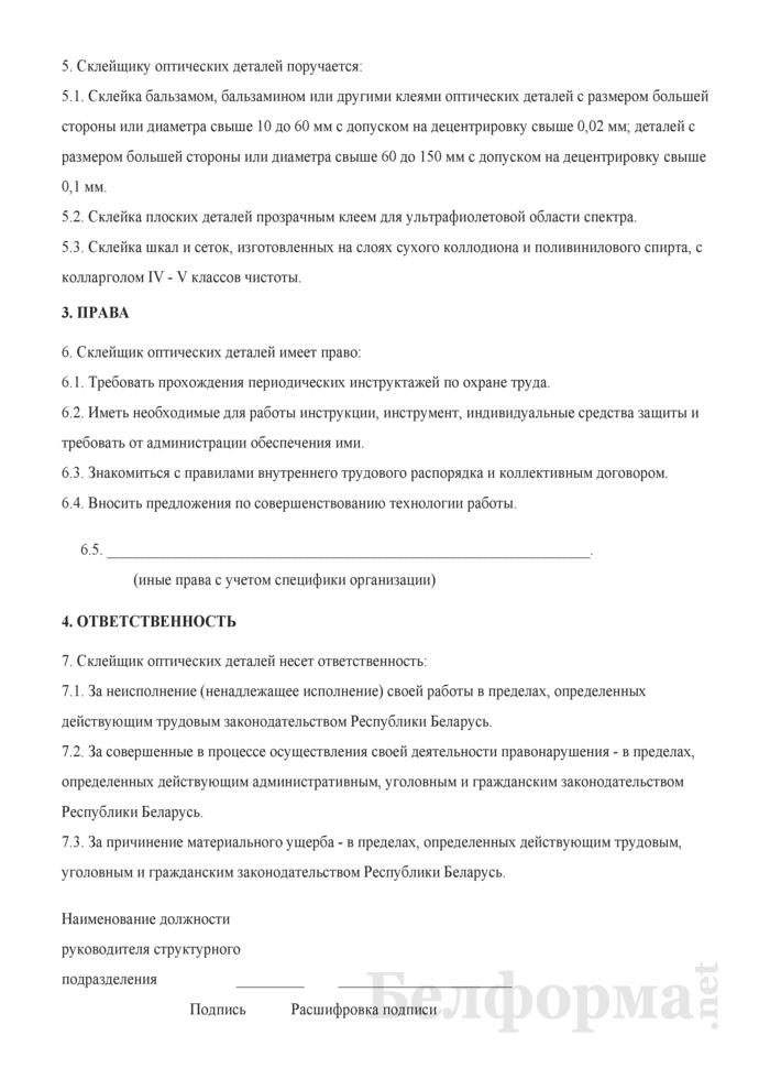 Рабочая инструкция склейщику оптических деталей (2-й разряд). Страница 2