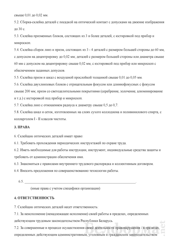 Рабочая инструкция склейщику оптических деталей (4-й разряд). Страница 2