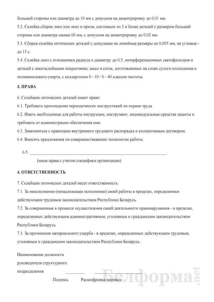Рабочая инструкция склейщику оптических деталей (5-й разряд). Страница 2