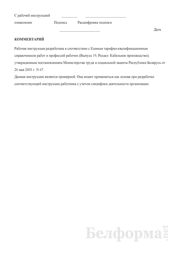 Рабочая инструкция скрутчику-изолировщику элементов кабелей связи (4-й разряд). Страница 3