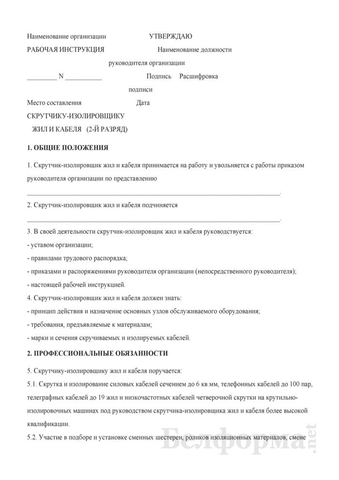 Рабочая инструкция скрутчику-изолировщику жил и кабеля (2-й разряд). Страница 1