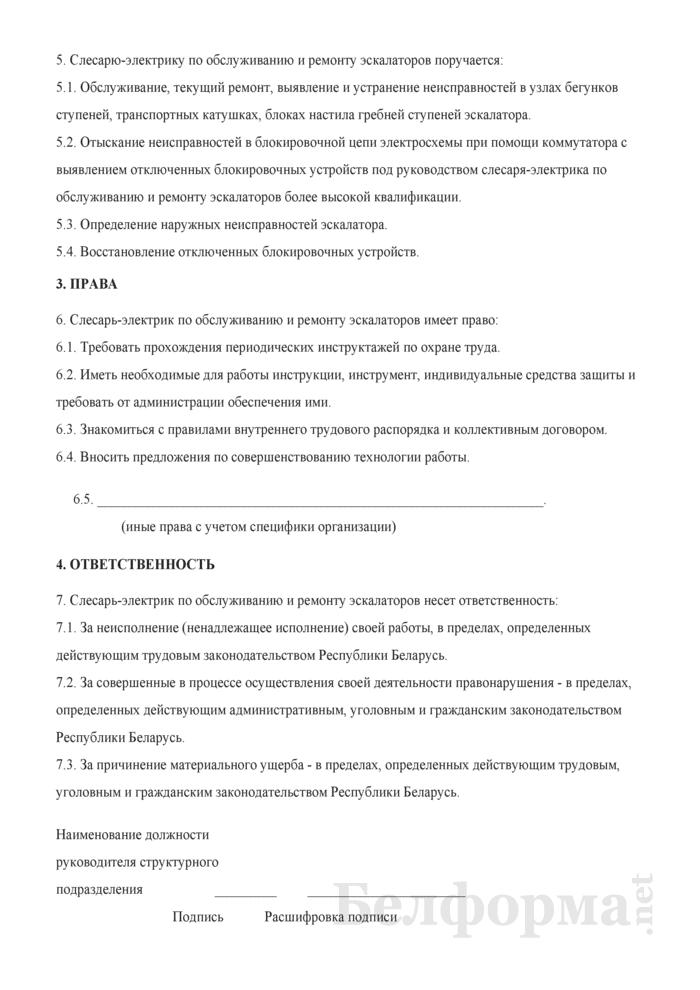 Рабочая инструкция слесарю-электрику по обслуживанию и ремонту эскалаторов (2-й разряд). Страница 2