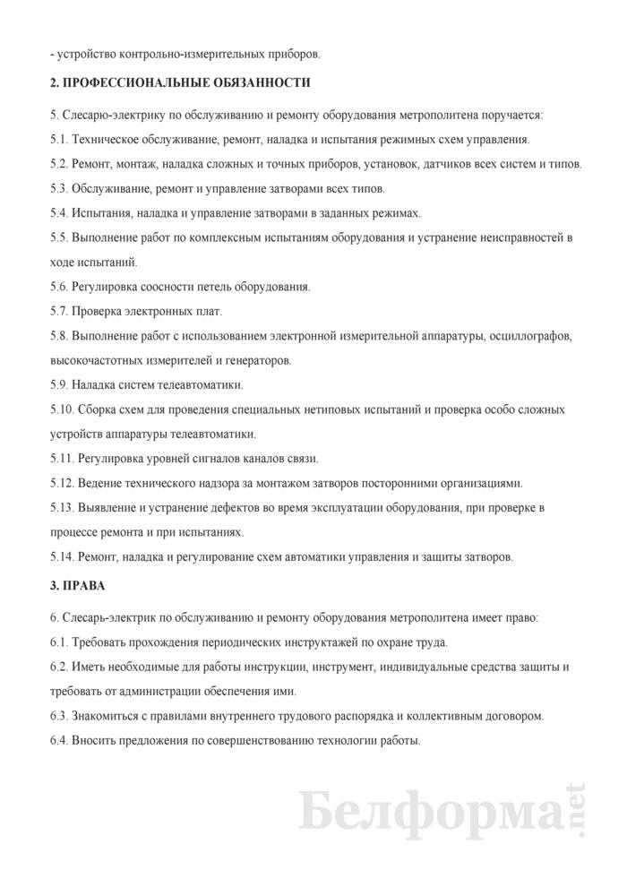 Рабочая инструкция слесарю-электрику по обслуживанию и ремонту оборудования метрополитена (6-й разряд). Страница 2