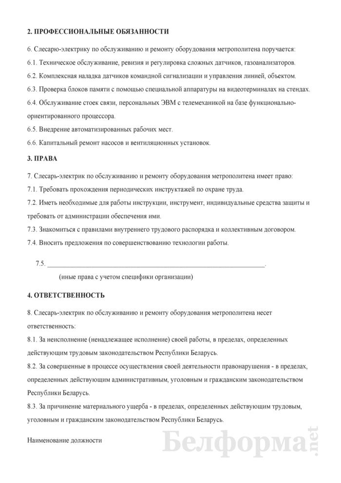 Рабочая инструкция слесарю-электрику по обслуживанию и ремонту оборудования метрополитена (7-й разряд). Страница 2