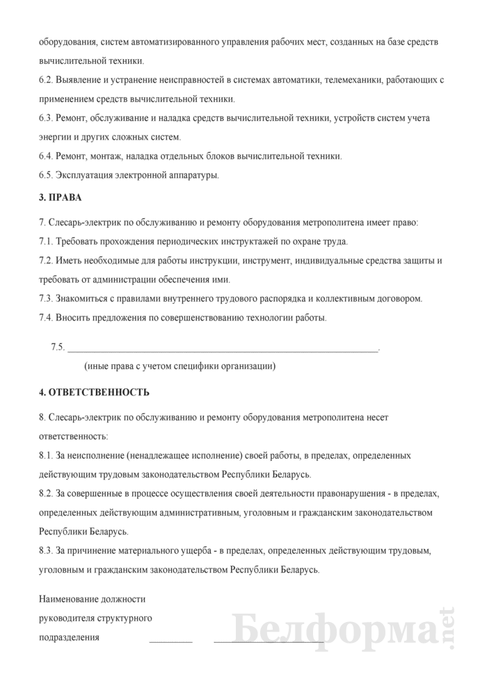 Рабочая инструкция слесарю-электрику по обслуживанию и ремонту оборудования метрополитена (8-й разряд). Страница 2