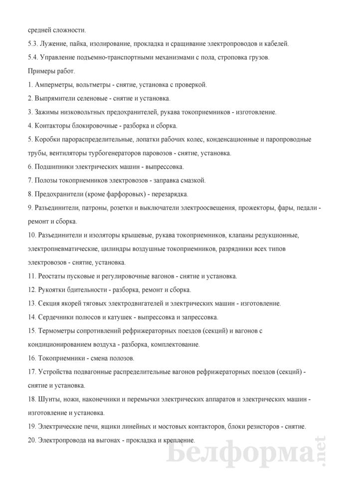 Рабочая инструкция слесарю-электрику по ремонту электрооборудования (3-й разряд). Страница 2